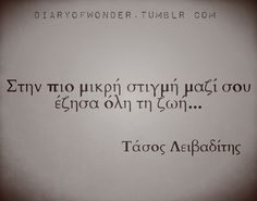 The Diary of Endless Wonders Poem Quotes, Sign Quotes, Movie Quotes, Words Quotes, Best Quotes, Poems, Sayings, Greece Quotes, Caption Quotes
