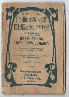 Cover of russian edition of Wilde's The Importance of Being Earnest (1912).