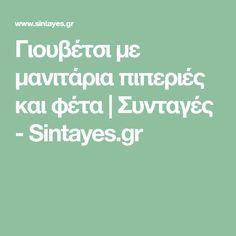 Γιουβέτσι με μανιτάρια πιπεριές και φέτα | Συνταγές - Sintayes.gr