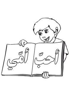 Jawaherpearl - Coloriage alphabet arabe ...