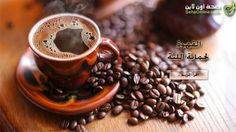 Lots Of Coffee Facts Tips And Tricks 5 – Coffee Coffee Tasting, Coffee Drinkers, Coffee Cafe, Coffee Tin, Coffee Break, Morning Coffee, Coin Café, Coffee Facts, Real Coffee