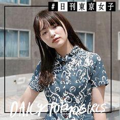 #日刊東京女子  ボタニカルモチーフのシャツワンピはダスティカラーをチョイスすることでより今年っぽく 小川琴乃(@kotono218 ) MAHO YAMAGUCHI(@maa0430 ) . 東京で見つけたおしゃれストリートガールを日刊でお届けする期間限定連載 詳しくは下記のURLから http://ift.tt/2x4yyaI . #日刊東京女子 #dailytokyogirls #streetstyle #ellegirl #harajuku #tokyo #street #vintage #ootd #viviennewestwood via ELLE GIRL JAPAN MAGAZINE OFFICIAL INSTAGRAM - Celebrity  Fashion  Haute Couture  Advertising  Culture  Beauty  Editorial Photography  Magazine Covers  Supermodels  Runway Models