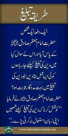 Hazrat Ali Sayings, Imam Ali Quotes, Sufi Quotes, Quran Quotes Inspirational, Islamic Love Quotes, Urdu Quotes, Wisdom Quotes, Quotations, Qoutes