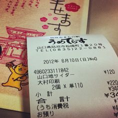 @kitao777 「印刷会社? #jidori0610 #yamaguchi #hofu」
