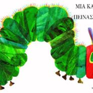 The very hungry caterpillar - Die kleine Raupe Nimmersatt by Eric Carle Eric Carle, Chenille Affamée, Book Libros, Up Book, Very Hungry Caterpillar, Caterpillar Book, In Kindergarten, Great Books, Amazing Books