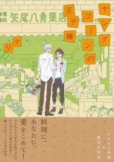 Amazon.co.jp: ヤングコーンの王子様 (POE BACKS): ナリ: 本