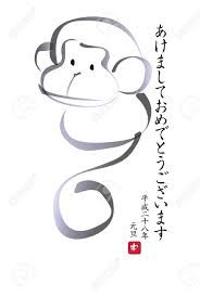 Image result for year of the monkey