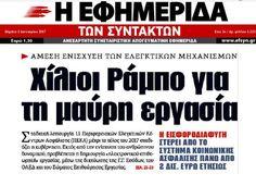 ΕΡΧΟΝΤΑΙ ΣΑΡΩΤΙΚΟΙ ΕΛΕΓΧΟΙ ΓΙΑ ΤΗ ΜΑΥΡΗ ΕΡΓΑΣΙΑ !!! http://kinima-ypervasi.blogspot.gr/2017/01/blog-post_82.html #Υπερβαση #Greece