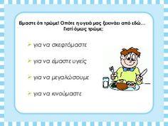 παρουσιαση μεσογειακης διατροφη 2011 Children, Kids, Teaching, Education, Food, Young Children, Young Children, Boys, Boys