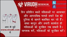 Daily atrocities on women and the criminal case has tarnished our country to the world. Strict laws and our vigilance can protect women. Be aware, protect women # www.virudh.com