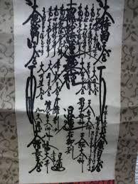 Bildergebnis für 大曼荼羅御本尊