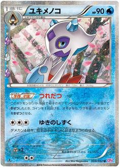 Froslass 009/032 Pokekyun Collection, Glitter Holo Pokemon Card #PokemonCards