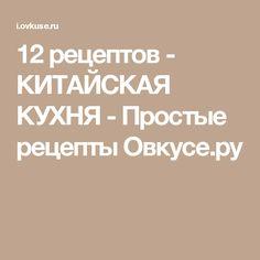 12 рецептов - КИТАЙСКАЯ КУХНЯ - Простые рецепты Овкусе.ру
