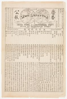 Chinese newspapers in mid-19th Century San Francisco