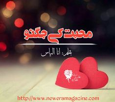 Mohabbat Kay Jugno By Ana Ilyas Complete List Of Romantic Novels, Online Novels, Write Online, Urdu Novels, Free Download, Reading Online, No Response, Pdf, Books