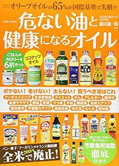 危ない油と健康になるオイル (英和ムック) | 藤田 紘一郎 |本 | 通販 | Amazon
