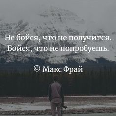 40 beautiful quotes with the meaning of how to achieve 40 красивых цитат со смыслом о том как достич… 40 beautiful quotes with the meaning of how to achieve happiness # aphorisms # sayings - Inspirational Quotes For Him, Inspirational Quotes Background, Motivational Quotes, The Words, Cool Words, Mood Quotes, Life Quotes, Russian Quotes, Aesthetic Words