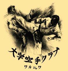 Kyokushin Karate Master Self-Defense to Protect Yourself Karate Shotokan, Kyokushin Karate, Karate Karate, Taekwondo, Dojo, Karate Styles, Kempo Karate, Mma, Muay Thai Martial Arts