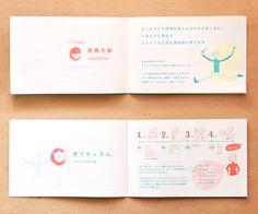 美容室の求人・会社案内パンフレット - アルニコデザイン
