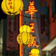 Paper lanterns in Yokohama's China Town.