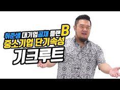 취준생의 플랜B 중소기업취업 단기속성, 기크루트 - YouTube