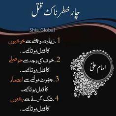 96 Best 100 Hazrat Ali Quotes In Urdu Images Ali Quotes Hazrat