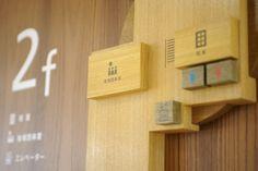 福岡市室見公民館サインデザイン