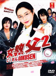 Gokusen 2 ✔️ ❤️❤️