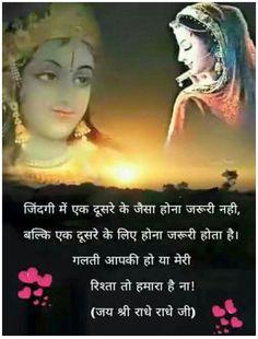 Krishna Hindu, Radha Krishna Love Quotes, Jai Shree Krishna, Radha Krishna Images, Lord Krishna, Radha Radha, Krishna Leela, Krishna Pictures, Lord Shiva
