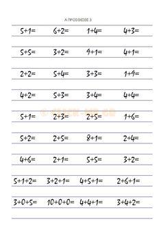 φυλλα εργασιας μαθηματικα α δημοτικου - Αναζήτηση Google Math Equations, Google