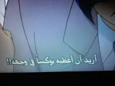 Arabic Jokes, Funny Arabic Quotes, Anti Stress, Funny Pictures, Neon Signs, Lol, Thoughts, Feelings, My Love