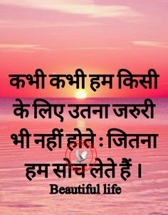 Friendship Quotes and Selection of Right Friends – Viral Gossip True Feelings Quotes, Karma Quotes, Good Thoughts Quotes, Reality Quotes, Hindi Quotes Images, Life Quotes Pictures, Words Quotes, Motivational Picture Quotes, Inspirational Quotes