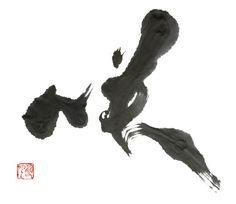 japanese calligraphy/「咲」(blooming)/武田双雲 (Souun Takeda) Old Fonts, Tinta China, Japanese Calligraphy, Sculptures, Old Things, Artsy, Handwriting, Drawings, Painting