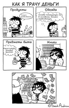 A fan page featuring comics, illustrations, and other related content from Sarah Andersen. Sarah Andersen, Book Memes, Book Quotes, I Love Books, My Books, Reading Books, Reading Slump, Sarah's Scribbles, Rage Comic