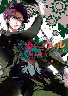 a048d7e1513a4c 276 Best Karneval images in 2019 | Manga anime, Karneval manga, Nai ...
