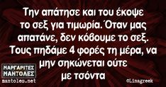 Funny Status Quotes, Funny Greek Quotes, Greek Memes, Funny Statuses, Sex Quotes, Funny Picture Quotes, Funny Photos, Funny Images, Kai