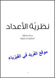 كتاب نظرية الأعدد في الرياضيات Pdf بالعربي د نادر ضبيط Number Theory Studying Math Mathematics