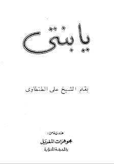 كتاب يا بنتي لـ الشيخ علي الطنطاوي http://www.all2books.com/2017/03/My-daughter.html