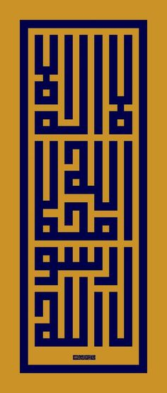 """""""How to order mosque tile with Islamic Arabic calligraphy in KSA"""" Allah Calligraphy, Arabic Calligraphy Design, Islamic Tiles, Islamic Wall Art, Islamic Art Pattern, Pattern Art, Laser Art, Seal Design, Arabic Art"""