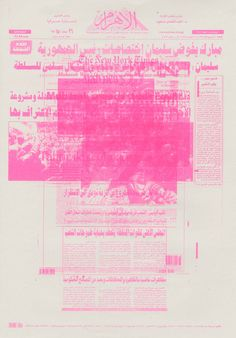 Céline Condorelli, C. UNKNOWN Something Stronger than Skepticism Five framed overprint risographs, vegetable dye on newsprint, x Edition of 10 Room Posters, Poster Wall, Poster Prints, Aesthetic Backgrounds, Photo Backgrounds, Graphic Design Posters, Graphic Design Inspiration, Collage Des Photos, Editing Background