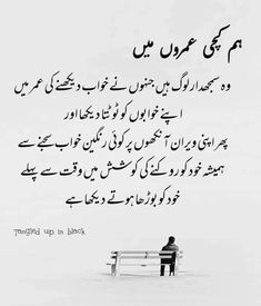 Tough Girl Quotes, Soul Love Quotes, Secret Love Quotes, Love Quotes Photos, Deep Quotes, True Feelings Quotes, Poetry Feelings, Reality Quotes, Poetry Quotes In Urdu