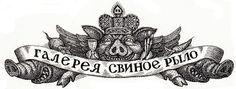 PIGSNOUT GALLERY - CONTEMPORARY ART GALLERY IN SAINT PETERSBURG (RUSSIAN MODERN ART)