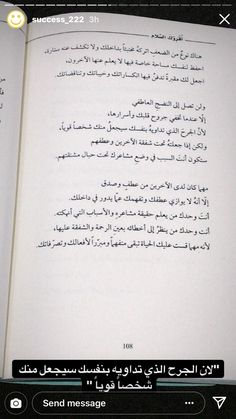 Pin By Nada Ayed ندى On Books Favorite Book Quotes Arabic Quotes Book Quotes