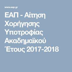 ΕΑΠ - Αίτηση Χορήγησης Υποτροφίας Ακαδημαϊκού Έτους 2017-2018