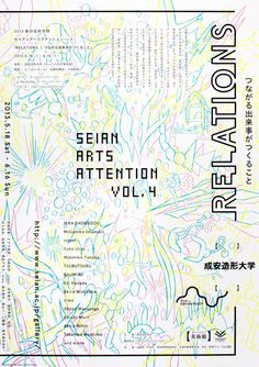 Japanese Poster: Seian Arts Attention. Tetsuya Goto (Out Of Office Projects), Akira Nishitake. 2013