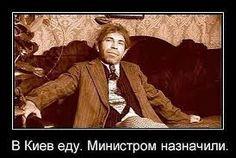 Картинки по запросу шариков: в киев пригласили министром