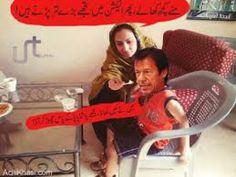 imran khan Baby