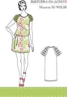 """Выкройка платья летнего прямого силуэта с короткими рукавами реглан Интернет-магазин """"Выкройка на дом"""""""