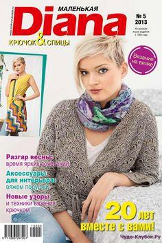 Журнал по вязанию, онлайн, скачать DIANA Маленькая 5 13 DIANA Маленькая 5 13