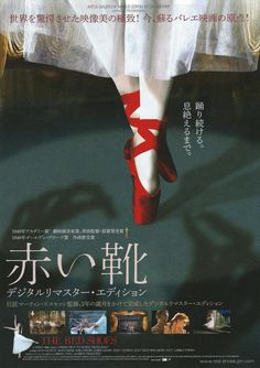 The Red Shoes Chirashi Poster by Videotheque on Etsy